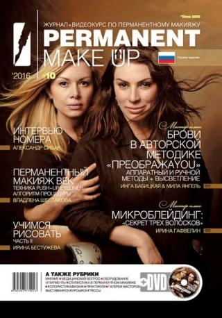 """журнал """"перманентный макияж"""". выпуск №10"""